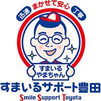 すまいるサポート豊田